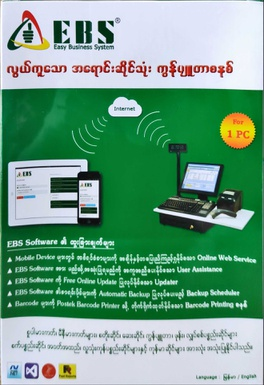 EBS Easy Business System (1 PCs)