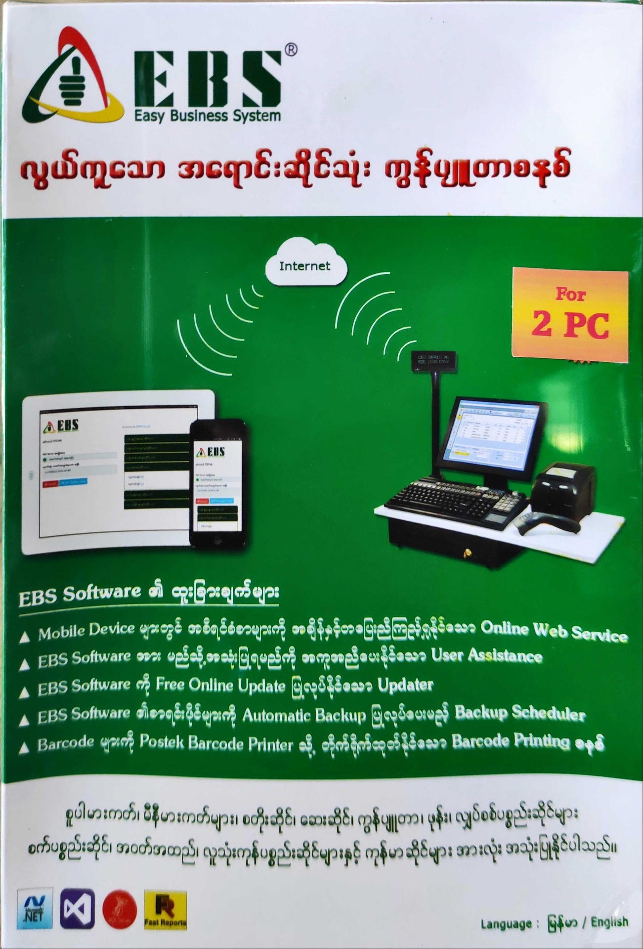 EBS Easy Business System (2 PCs)